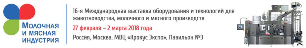ВыставкаМясная и молочная индустрия 2018