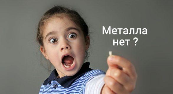 Металла нет!