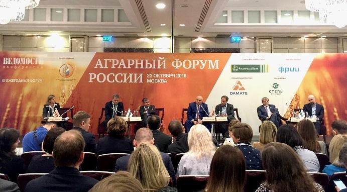 Пленарная сессия «3 Аграрного Форума России»